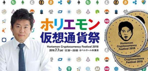 ホリエモン仮想通貨祭り