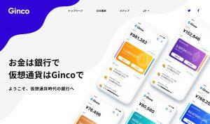 GINKO画像